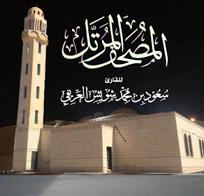 مصحف الشيخ سعود العريفي